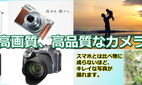 カメラバナー