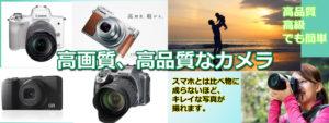 カメラバナーの写真