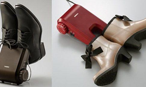靴乾燥機1