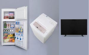 冷蔵庫118L、洗濯機5kg、TV32