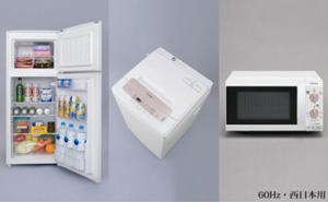 ⑥冷蔵庫、洗濯機、電子レンジ、西日本
