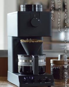 コーヒー抽出機正面写真