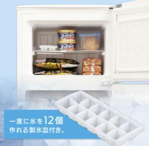 冷凍室28ℓ、製氷とれーが付いています。