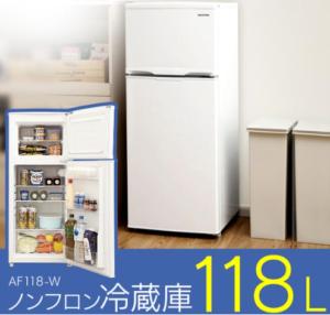 冷蔵庫本体写真と空いた時の写真