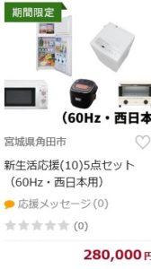新生活応援(10)5点セット(60Hz・西日本用)