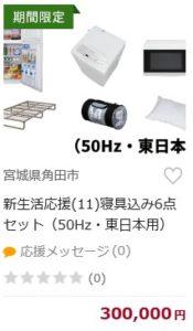 新生活応援(11)寝具込み6点セット(50Hz・東日本用)