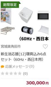 新生活応援(12)寝具込み6点セット(60Hz・西日本用)