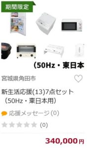新生活応援(13)7点セット(50Hz・東日本用)