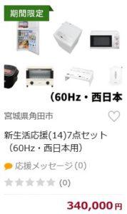 新生活応援(14)7点セット(60Hz・西日本用)