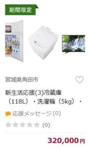 生活応援(3)冷蔵庫(118L)・洗濯機(5kg)