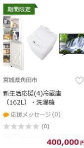 新生活応援(4)冷蔵庫(162L)・洗濯機