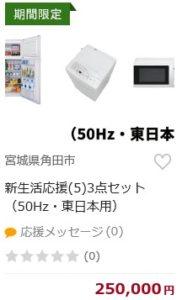 新生活応援(5)3点セット(50Hz・東日本用)