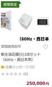 新生活応援(6)3点セット(60Hz・西日本用)