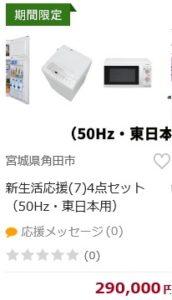新生活応援(7)4点セット(50Hz・東日本用)