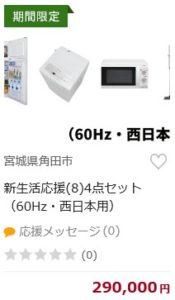 新生活応援(8)4点セット(60Hz・西日本用)