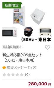 新生活応援(9)5点セット(50Hz・東日本用)