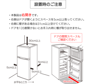 冷蔵庫を設置する時の注意点