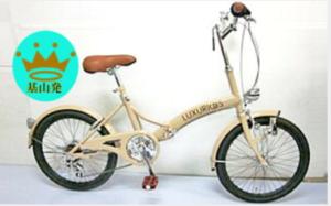 【ふるさと納税】J-043 ラグジュリアス206折りたたみ自転車(色カフェ)【数量限定20台】