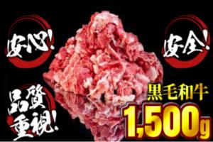 【安心品質!】黒毛和牛切り落とし1,500g