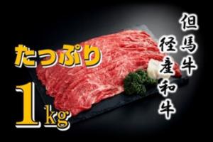 いちかわ精肉店「すき焼き用(肩・モモ)1kg