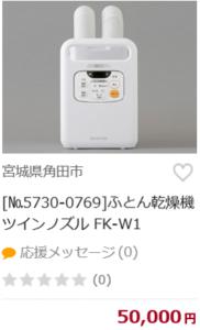 ふとん乾燥機ツインノズル FK-W1