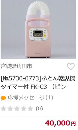 ふとん乾燥機 タイマー付 FK-C3 (ピンク)