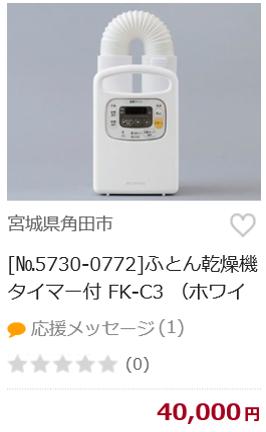 ふとん乾燥機 タイマー付 FK-C3 (ホワイト)