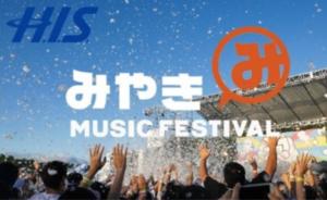 佐賀県みやき町MUSIC FESTHIVAL