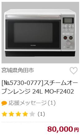スチームオーブンレンジ 24L MO-F2402