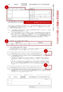 ワンストップ特例制度記入事例