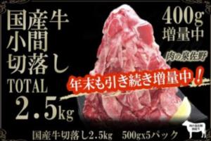国産牛小間切落し2.5kg(500gx5p)