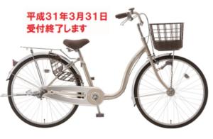 塩野自転車ディオラ【国内組立&内装3段ギア】