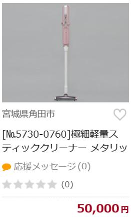 極細軽量スティッククリーナー メタリックピンク IC-SLDC4-P