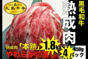 熟成肉「本熟」黒毛和牛やわらか切落し1.8kg
