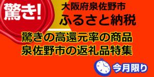 泉佐野市驚きのバナー