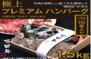 <九州 宮崎 有田牛 牛乃屋謹製ハンバーグ150g×10個>2019年4月末迄に順次出荷