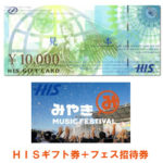 HISギフト券+フェス招待券