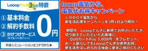 LOOOP電気バナー1
