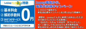 LOOOP電気バナー2