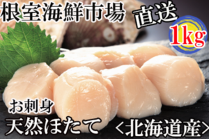 お刺身用天然ほたて貝柱1kg(51~80玉)