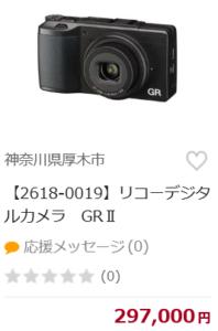 リコーカメラ