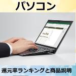 ふるさと納税パソコン1