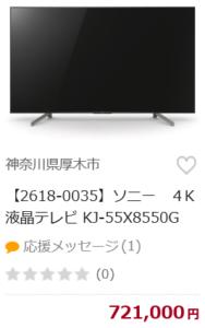 ソニー4kkj55x8550g