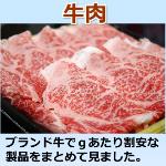 牛肉四角バナー