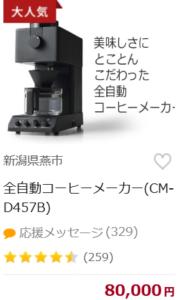 コーヒーメーカーCMD457B-1