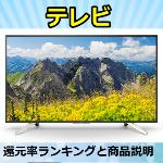 テレビバナー150x150