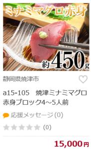 ミナミマグロ10選ー4