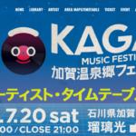 加賀温泉ミュージックフェスティバル