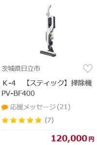 K4スティック掃除機