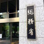 総務省建物